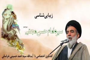 زیباییشناسی سیره امام حسن مجتبی علیه السلام