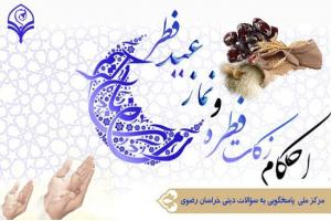 احکام زکات فطره و عید فطر