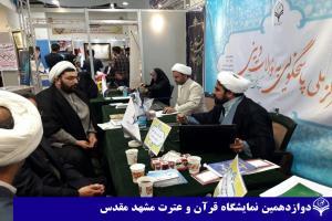 حضور مرکز ملی پاسخگویی به سؤالات دینی نمایندگی خراسان رضوی در دوازدهمین  نمایشگاه  بین المللی قرآن و عترت مشهد مقدس