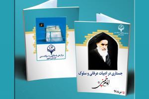 دنلود جستاری در ادبیات عرفانی و سلوک امام خمینی  (ره)