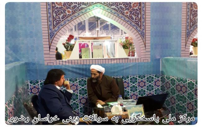 حضورمرکز ملی پاسخگویی به سئوالات دینی خراسان رضوی  در نوزدهمین نمایشگاه بین المللی کتاب ناشران جهان اسلام
